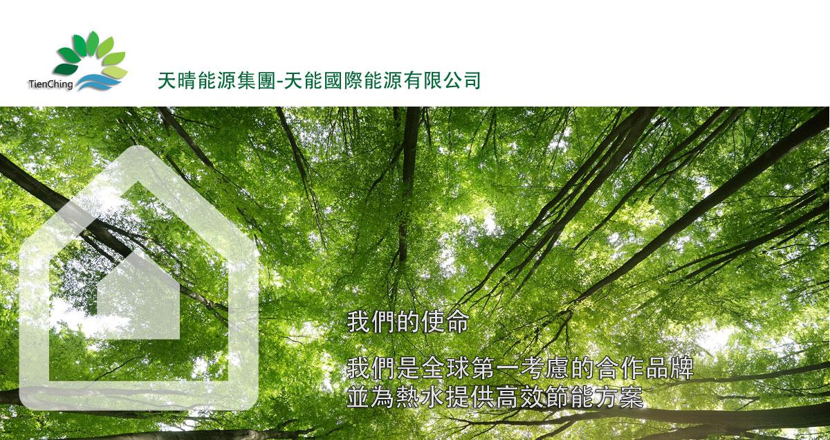 天晴能源集團-天能國際能源有限公司